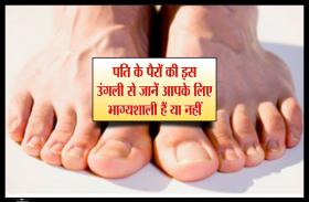 Samudrashastra: पति के पैरों की इस उंगली से जानें आपके लिए भाग्यशाली हैं या नहीं