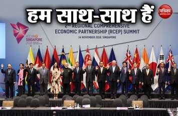 प्रधानमंत्री मोदी ने आरसीईपी सम्मेलन में लिया हिस्सा, कहा- आर्थिक साझेदारी के लिए प्रतिबद्ध