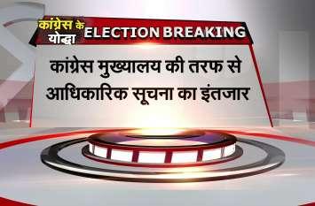 कांग्रेस ने प्रत्याशियों की लिस्ट जारी नहीं की, बता रहें हैं पत्रिका के सुनील सिंह