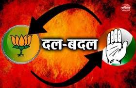 चुनावी मौसम आते रंग बदलने लगे नेता, बीजेपी से कांग्रेस तक सबको लगे झटके
