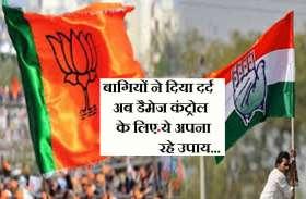Assembly Election 2018: यहां फंस गए चुनावी समीकरण! कांग्रेस को मिली सफलता तो भाजपा की बढ़ीं मुश्किलें...