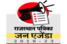 अलवर में मतदाता जागरुक अभियान के तहत जन एजेन्डा मीटिंग व नुक्कड़ नाटक आज, फेक न्यूज के बारे में भी दी जाएगी जानकारी