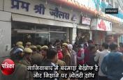 दो करोड़ की डकैती से उत्तर प्रदेश पुलिस के उड़े होश, VIDEO में देखें पूरा नजारा