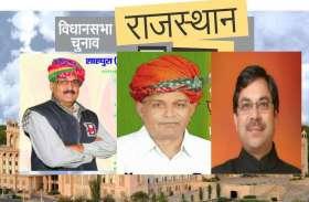 भाजपा ने जयपुर ग्रामीण की इन सीटों पर किए प्रत्याशी घोषित