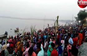महापर्व छठ पूजा के अवसर पर गंगा के तट पर लगी भक्तों की भीड़ देखें वीडियो