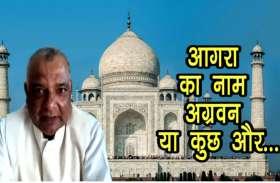 आगरा का नाम बदलने के मुद्दे पर भाजपा नेता के बयान से सनसनी, देखें वीडियो