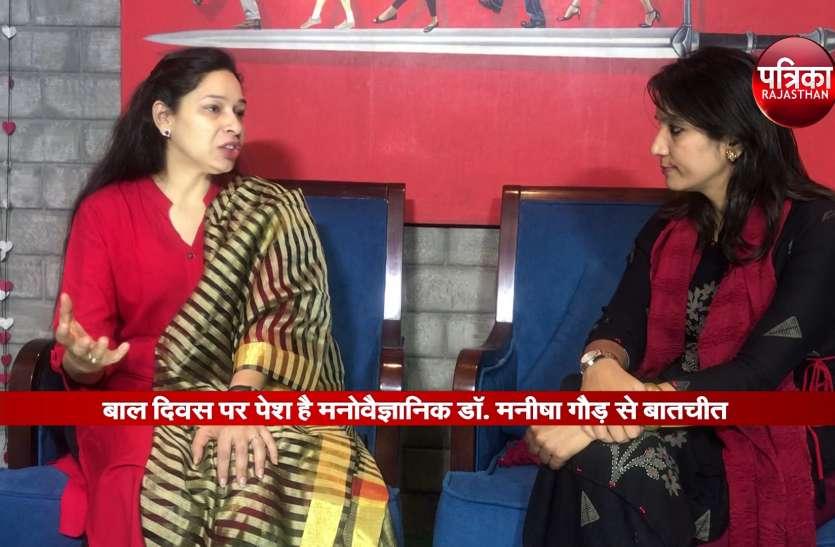 बाल दिवस पर मनोवैज्ञानिक डॉ. मनीषा गौड़ से बातचीत