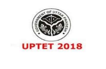 UP TET EXAM 2018: यूपी टीईटी की परीक्षा में बड़ा बदलाव, समय में हुआ परिवर्तन