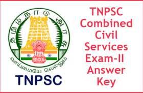 TNPSC Combined Civil Services Examination-II की Answer Key जारी