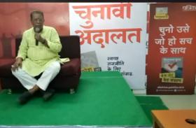 चुनावी अदालत में बोले मंत्री, कांग्रेस के 55 और भाजपा के 15 साल पर जनता ले फैसला