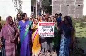 video story : आक्रोश : महिलाओं ने किया चुनाव का बहिष्कार...