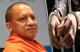 जानिये कौन है वो कैदी, जिसे योगी सरकार रिहा करने जा रही है!