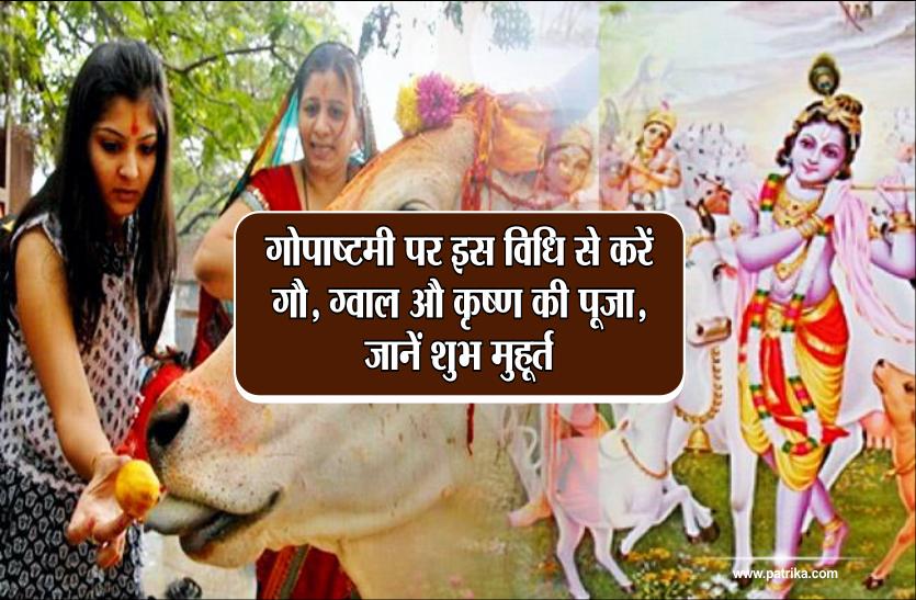 Gopashtami 2018: गोपाष्टमी पर इस विधि से करें गौ, ग्वाल औ कृष्ण की पूजा, जानें शुभ मुहूर्त