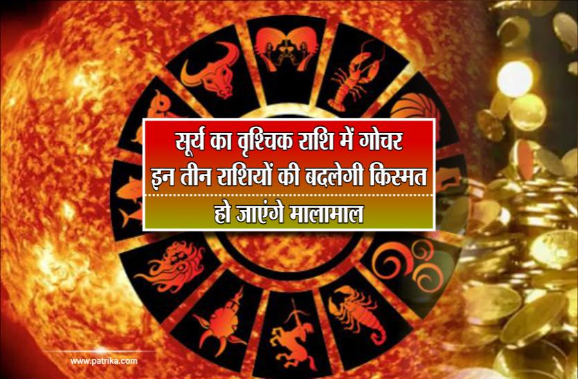 Surya rashi parivartan: सूर्य का वृश्चिक राशि में गोचर, इन तीन राशियों की बदलेगी किस्मत, हो जाएंगे मालामाल