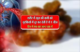 शरीर में खून की कमी को चुटकियों में दूर कर देती है ये 1 चीज, दिन में बार जरूर खा लें