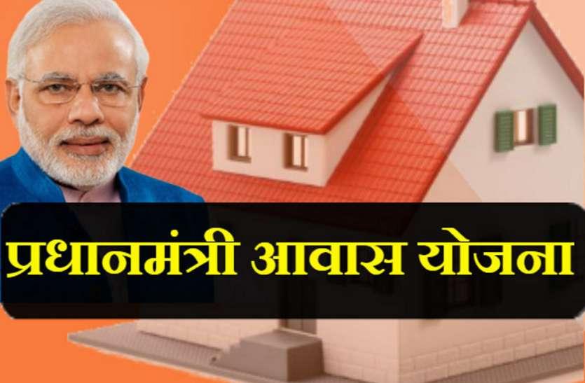 सरकार बदलते ही धीमी पड़ी प्रधानमंत्री ग्रामीण आवास निर्माण की रफ्तार