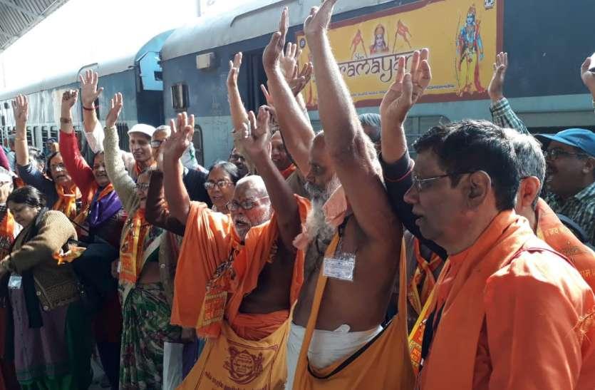 अयोध्या पहुंची श्री रामायण एक्सप्रेस फूल मालाओं से हुआ स्वागत जमकर नाचे यात्री