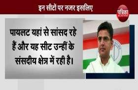 सचिन पायलट राजस्थान में यहां से लड़ सकेंगे चुनाव, देखे वीडियो..