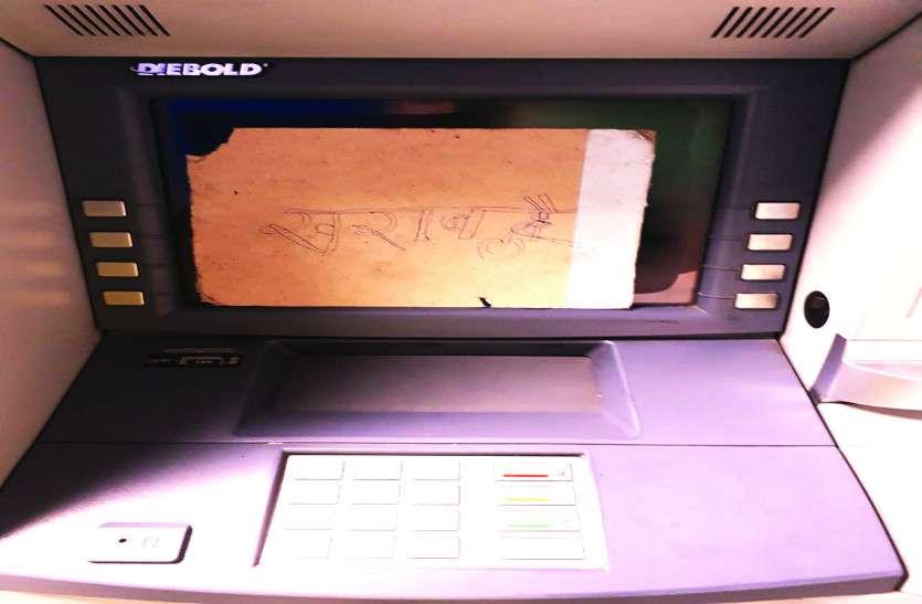 बैंकों की इ-कॉर्नर मशीन में खराबी न कैश डिपॉजिट न पासबुक प्रिंटिंग
