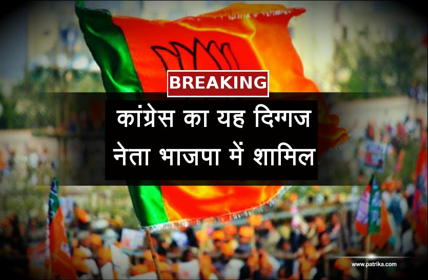 Mp Election 2018: कांग्रेस का यह दिग्गज नेता भाजपा में शामिल, कांग्रेस को मिलेगी बड़ी हार!