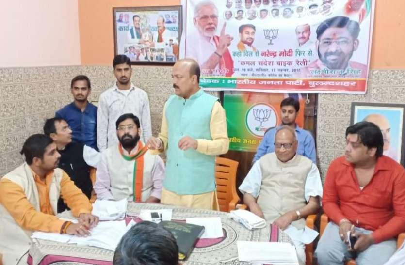 भाजपा ने यूपी के इस जिले में फूंका चुनावी बिगुल, विरोधियों के होश उड़ाने के लिए करेगी यह काम