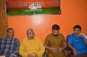 पार्टी से चार बागी प्रत्याशियों का भाजपा ने किया निष्कासन