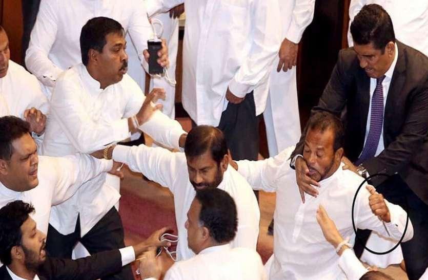 श्रीलंका में हिंसक हुई सत्ता की लड़ाई, राजपक्षे और विक्रमसिंघे के समर्थक सांसदों में चले लात-घूंसे