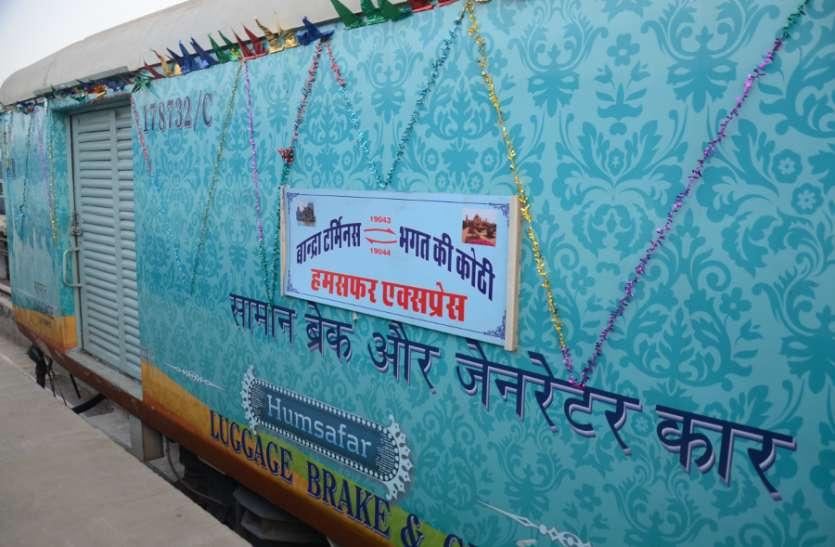 यात्रियों को तरस रही है हमसफर टे्रन, जोधपुर मंडल के स्टेशनों पर नहीं हो रहा ठहराव