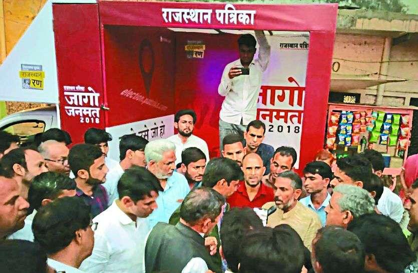 जनमत यात्रा 2018 : फतेहपुर में लिया मतदान का संकल्प, नीमकाथाना में यहां बेरोजगारी सबसे बड़ा मुद्दा