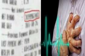 बिजली विभाग ने भेजा ऐसा नोटिस, देखते ही युवक की हर्ट अटैक से मौत