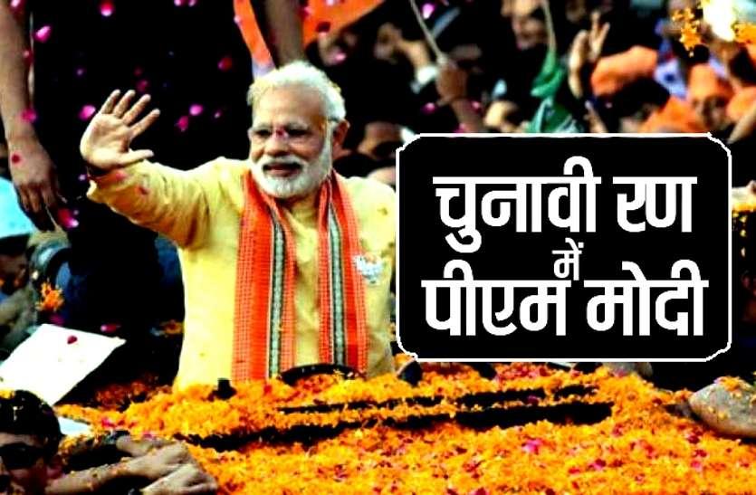 MP ELECTION 2018 : चुनावी रण में उतरेंगे पीएम मोदी, पांच दिन में करेंगे 10 सभाएं