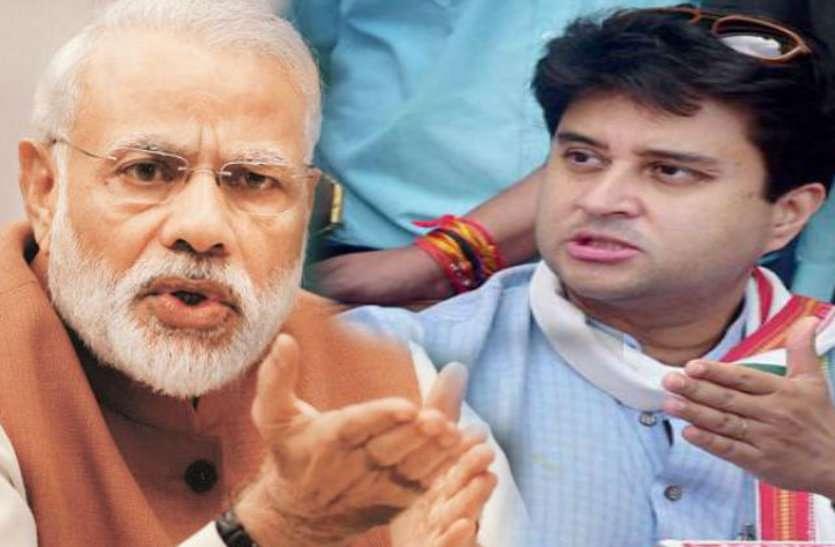 बड़ी खबर : पीएम मोदी के आने से पहले सिंधिया ने दिया बड़ा बयान,भाजपा में हडक़ंप