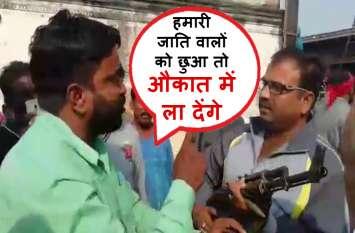 UP पुलिस के बुरे दिन, AK 47 लिये दरोगा से सड़क पर मंगवायी गयी माफी, कहा हमारी जाति वालों को छुआ तो औकात में ला देंगे
