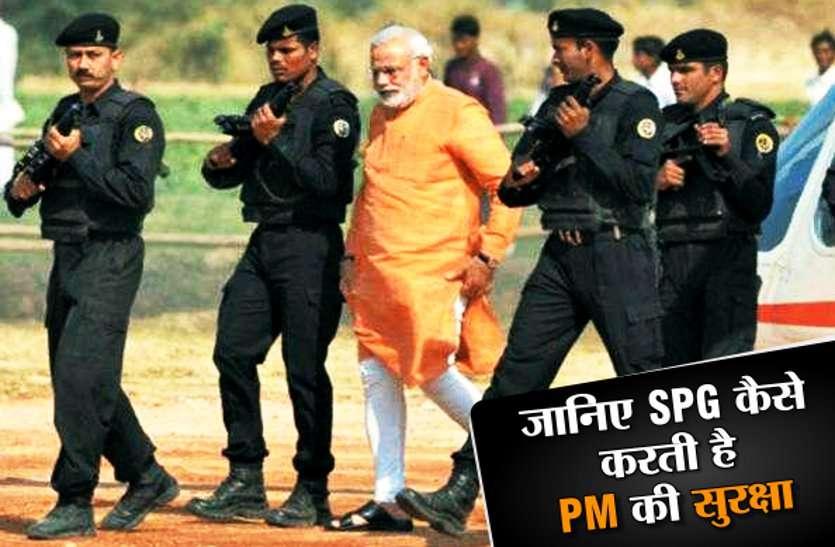 यहां जानिए कैसे होती है प्रधानमंत्री मोदी की सुरक्षा,किन हथियारों का होता है यूज