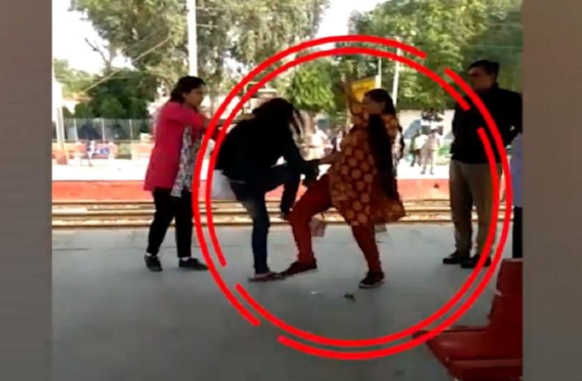 रेलवे स्टेशन के अंदर तीन महिलाओं के बीच जमकर हुई गुत्थमगुत्थी, वजह जान आप नोंच लेंगे अपने बाल