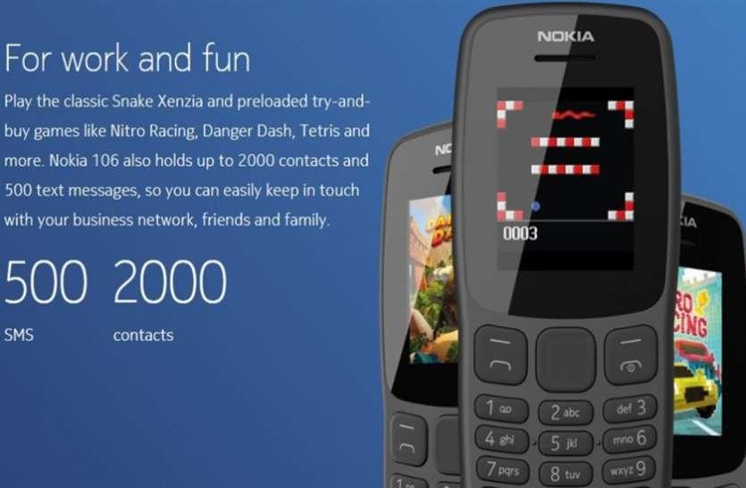 JIO Phone 2 से भी सस्ता फोन Nokia ने किया लॉन्च, 21 दिन चलेगी बैटरी