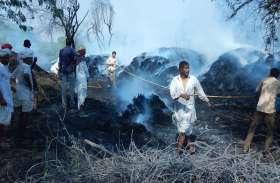 पहले हुआ जोरदार धमाका और फिर लगी आग से 85 ट्रॉली चारा व अनाज जलकर हुआ राख