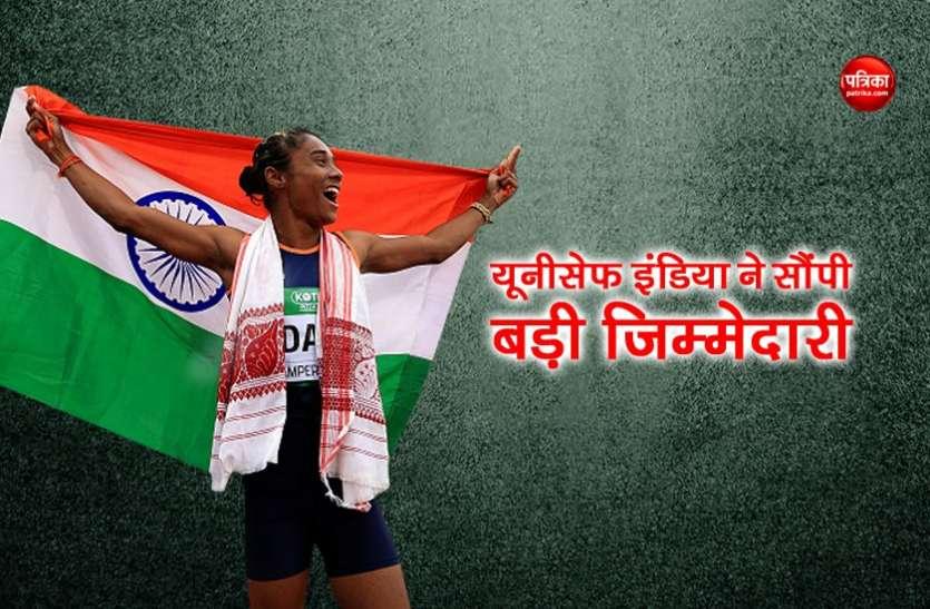 भारतीय धावक हिमा दास को यूनीसेफ इंडिया ने सौंपी बड़ी जिम्मेदारी, बनाया अपना यूथ एंबेसेडर