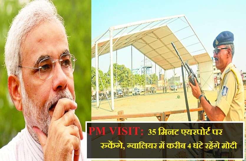 MP Election News 2018 Hindi: 35 मिनट एयरपोर्ट पर रुकेंगे, ग्वालियर में करीब 4 घंटे रहेंगे मोदी
