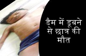 जुझारपुर डैम में डूबने से 13 वर्षीय छात्र की मौत