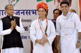 Rajasthan Election 2018: आखिरकार कांग्रेस ने जारी कर दी पहली सूची, 152 उम्मीदवारों के नाम की घोषणा