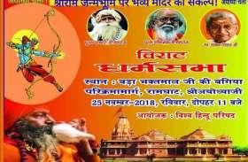 अयोध्या में राम मंदिर बनवाने पर आमादा विहिप बाँट रही राम मंदिर निर्माण संकल्प पत्र