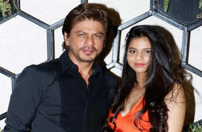 बेटी सुहाना के सांवले रंग पर उठा सवाल तो भड़के शाहरुख खान, कह दी यह बात..