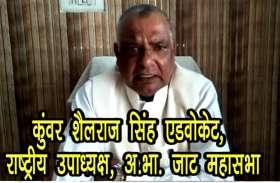 किसानों के मुद्दे पर भाजपा नेता का सरकार पर करारा प्रहार, देखें वीडियो