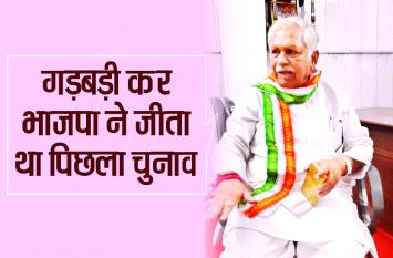 mp election 2018 : मतदाता सूची में गड़बड़ी कर भाजपा ने जीता था पिछला चुनाव: पचौरी