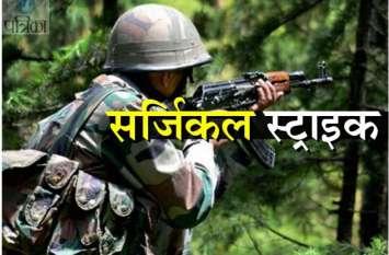 पाकिस्तान के बाद अब इस देश में सर्जिकल स्ट्राइक करेगा भारत, तैयारियों में जुटी सेना
