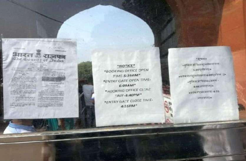 ताजमहल के गेट पर चस्पा हुए इस नोटिस ने उड़ाए मुस्लिम संंगठनों के होश