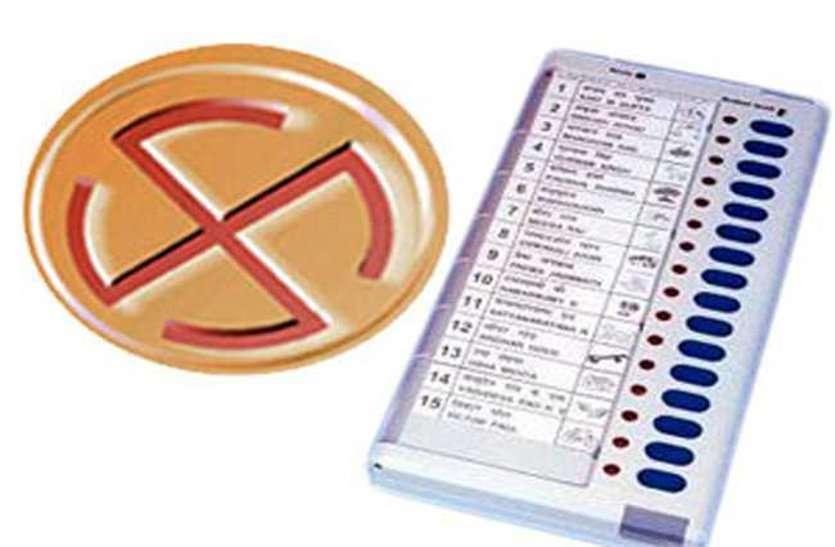 चार विधानसभाओं में दो ईव्हीएम तो एक विधानसभा में एक ईव्हीएम मशीन से होगी वोटिंग