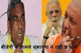 भाजपा और ओमप्रकाश राजभर की पार्टी के बीच और बढ़ी तकरार, अब सुभासपा ने रखी नौ मांगें