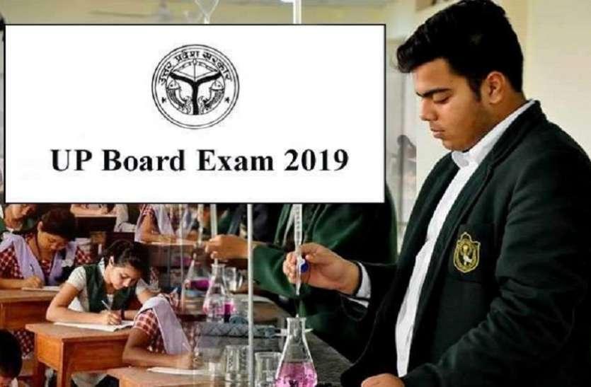 UP Board Exam 2019- प्रैक्टिकल की तिथियां घोषित, वाराणसी, गोरखपुर रेंज में इस तिथि से शुरू होंगी परीक्षाएं